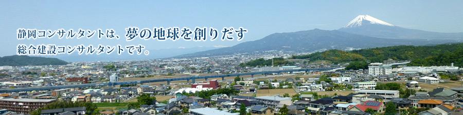 静岡コンサルタントは、夢の地球を創りだす。